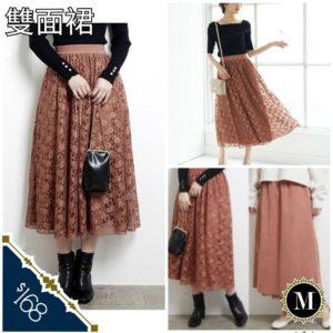 雙面裙!日本Rope picnic 深Nude pink Lace 通花 雙面 九分裙 Skirt