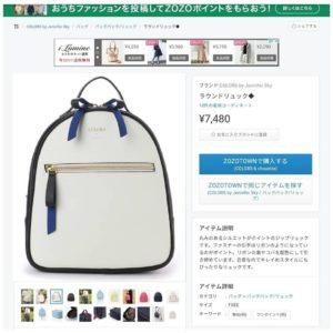 日本 Colors by Jennifer sky 聖誕 情人節 生日 禮物 背囊 背包 backpack