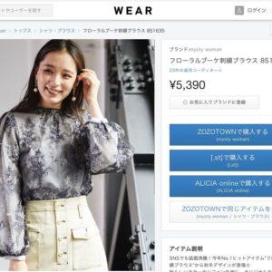 小魔女風!日本Mysty Woman 網紗 刺繡 長袖 深藍黑色 上衣 Top
