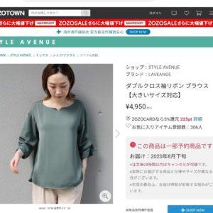 日本LAVEANGE 灰綠色 簡約 上衣 TOP