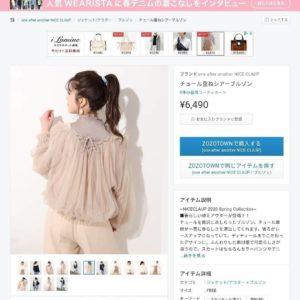 日本Nice Claup 全網紗燈籠袖 白色 裸粉色 黑色 可愛 小外套