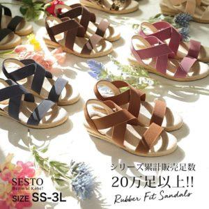 日本SESTO 超熱賣!18色!春夏 超舒服 橡筋 涼鞋