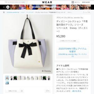 日本 Colours by Jennifer sky 手袋 handbag alice in wonderland 愛麗絲夢遊仙境