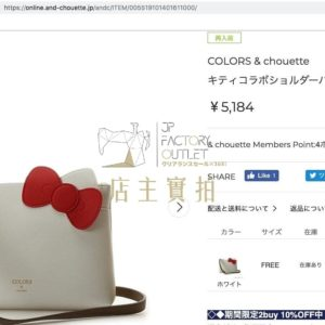 日本 Colors by Jennifer sky Hello Kitty 版手袋 SLING BAG 斜孭袋
