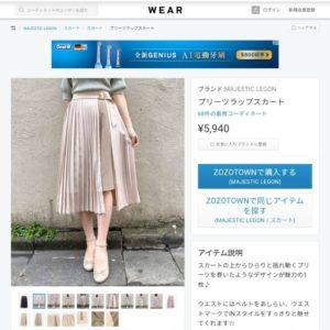 日本Majestic Legon 春夏 寶藍色 粉紅色 米杏色 拼接 百褶 七分裙 Skirt