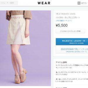 福利款 日本Majestic Legon 春夏 拼接 中碼 格仔 收腰 a字裙 半身裙 半截裙 skirt