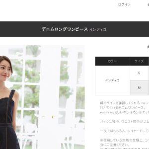 原近HKD1300! 日本Emiria Wiz 貴氣風 吊帶牛仔 連身裙 Dress