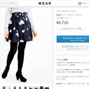 😍日本Majestic Legon 印花 蝴蝶結 橡筋腰 半截裙褲