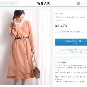 大福利😍日本VIS V領 橡筋腰 通勤 連身裙 DRESS