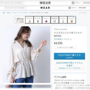 🤩外套+上衣!日本Heather 春夏 純白色 黑色 恤衫 外套 上衣 top