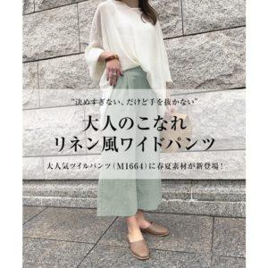 日本 KOBE LETTUCE 超涼 自然風 純棉 七分褲/九分褲