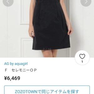 大促!日本AG by aquagirl 細碼 中碼 黑色 春夏 小飛袖 連身裙 背心裙